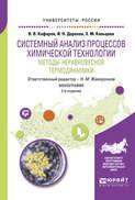 Системный анализ процессов химической технологии: методы неравновесной термодинамики 2-е изд., пер. и доп. Монография
