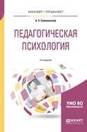 Педагогическая психология 2-е изд., испр. и доп. Учебное пособие для бакалавриата и специалитета