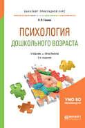 Психология дошкольного возраста 2-е изд., испр. и доп. Учебник и практикум для академического бакалавриата