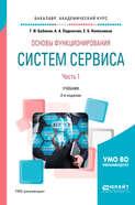 Основы функционирования систем сервиса. В 2 ч. Часть 1 2-е изд., пер. и доп. Учебник для академического бакалавриата