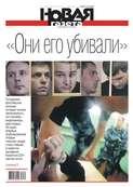 Новая Газета 80-2018