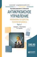 Антикризисное управление: механизмы государства, технологии бизнеса в 2 ч. Часть 1 2-е изд., пер. и доп. Учебник и практикум для академического бакалавриата