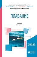 Плавание 2-е изд. Учебник для академического бакалавриата