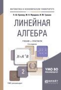 Линейная алгебра 3-е изд., испр. и доп. Учебник и практикум для академического бакалавриата