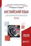 Английский язык для технических направлений (b1–b2). Учебное пособие для академического бакалавриата