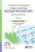 Высшая математика для экономистов в 3 ч. Часть 2 5-е изд., пер. и доп. Учебник и практикум для СПО