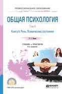 Общая психология в 3 т. Том II в 4 кн. Книга 4. Речь. Психические состояния 6-е изд., пер. и доп. Учебник и практикум для СПО
