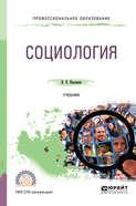 Социология. Учебник для СПО