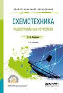 Схемотехника радиоприемных устройств 2-е изд., испр. и доп. Учебное пособие для СПО