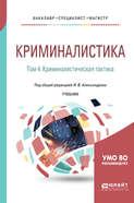 Криминалистика в 5 т. Том 4. Криминалистическая тактика. Учебник для бакалавриата, специалитета и магистратуры