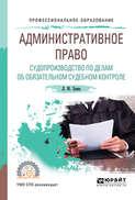 Административное право. Судопроизводство по делам об обязательном судебном контроле. Учебное пособие для СПО