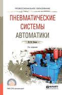 Пневматические системы автоматики 3-е изд., пер. и доп. Учебное пособие для СПО