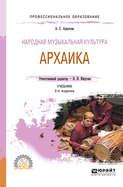 Народная музыкальная культура. Архаика 2-е изд. Учебник для СПО