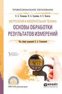 Метрология и измерительная техника: основы обработки результатов измерений. Учебное пособие для СПО