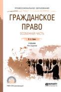 Гражданское право. Особенная часть 19-е изд., пер. и доп. Учебник для СПО