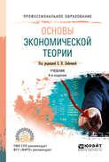 Основы экономической теории 4-е изд., пер. и доп. Учебник для СПО