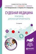 Судебная медицина. Практикум для внеаудиторной работы 2-е изд. Учебное пособие для вузов