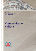 Communication culture