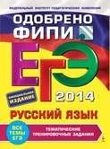 ЕГЭ 2014. Русский язык. Тематические тренировочные задания