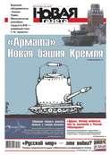Новая газета 50-2015