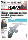 Новая газета 49-2015