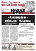 Новая газета 18-2015