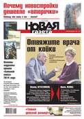Новая газета 133-2014