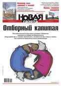 Новая газета 105-2014