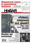 Новая газета 57-2014