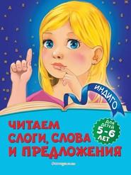 Читаем слоги, слова и предложения. Для детей 5-6 лет