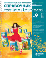 Справочник секретаря и офис-менеджера № 9 2014