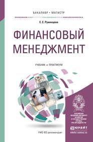 Финансовый менеджмент. Учебник и практикум для бакалавриата и магистратуры