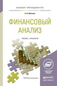Финансовый анализ. Учебник и практикум для прикладного бакалавриата