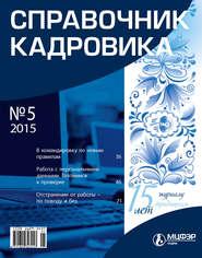 Справочник кадровика № 5 2015