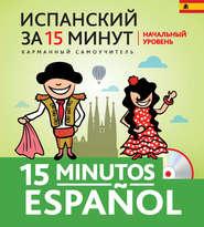 Испанский за 15 минут. Начальный уровень (+MP3)