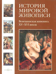 Венецианская живопись XV–XVI веков