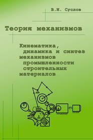 Теория механизмов. Кинематика, динамика и синтез механизмов промышленности строительных материалов