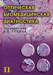 Оптическая биомедицинская диагностика. Том 2