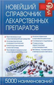 Новейший справочник лекарственных препаратов. 5000 наименований