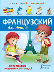 Французский для детей. Книга-тренажер