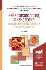 Нейрофизиология, физиология высшей нервной деятельности и сенсорных систем. Учебник для академического бакалавриата
