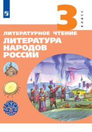 Литературное чтение. Литература народов России (дополнительный модуль). 3 класс
