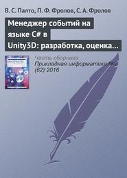 Менеджер событий на языке C# в Unity3D: разработка, оценка удобства использования и производительности
