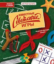 Известные советские игры
