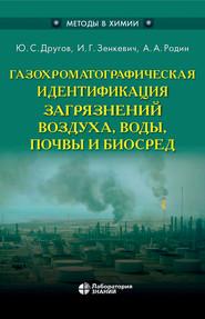 Газохроматографическая идентификация загрязнений воздуха, воды, почвы и биосред