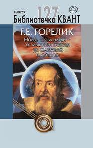 Новые слова науки – от маятника Галилея до квантовой гравитации. Приложение к журналу «Квант» №3\/2013