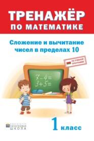 Тренажер по математике. Сложение и вычитание в пределах 10. 1 класс