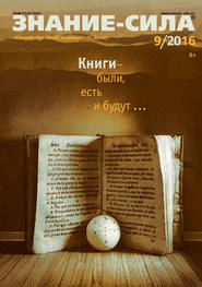 Журнал «Знание – сила» №09\/2016