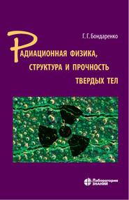 Радиационная физика, структура и прочность твердых тел