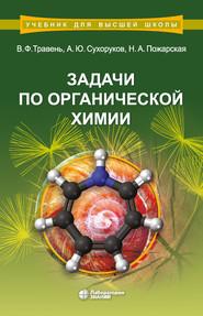 Задачи по органической химии